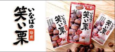 chestnut packaging